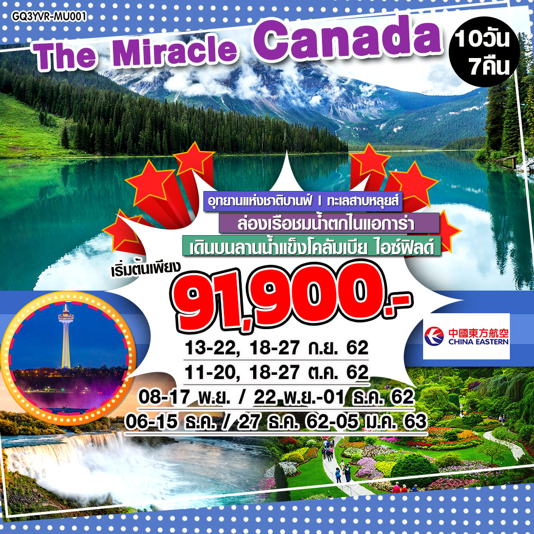 The Miracle Canada 10 DAYS 7 NIGHTS